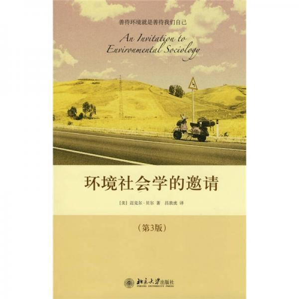 环境社会学的邀请