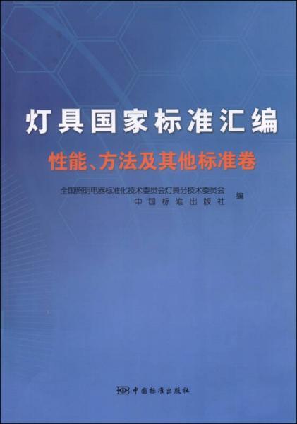 灯具国家标准汇编(性能 方法及其他标准卷)