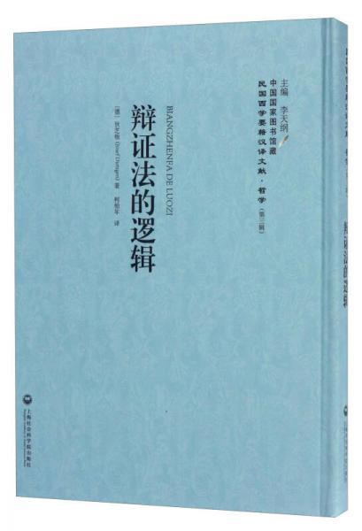 中国国家图书馆藏·民国西学要籍汉译文献·哲学(第3辑):辩证法的逻辑