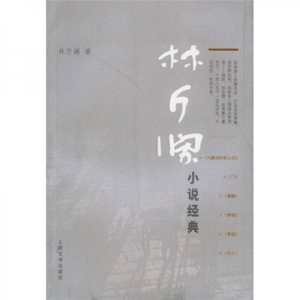 林斤澜小说经典