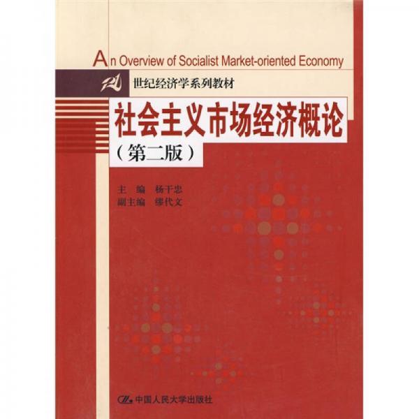 21世纪经济学系列教材:社会主义市场经济概论(第2版)
