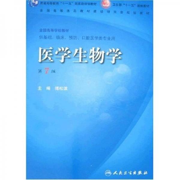 医学生物学(第7版)
