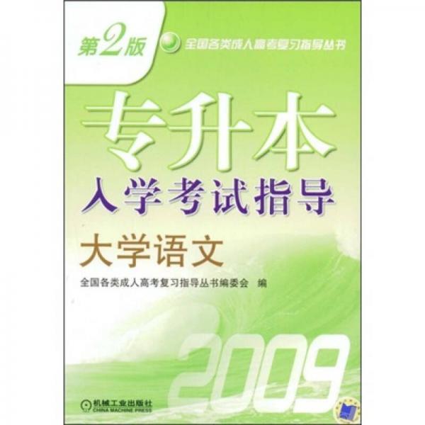 全国各类成人高考复习指导丛书·2009专升本入学考试指导:大学语文