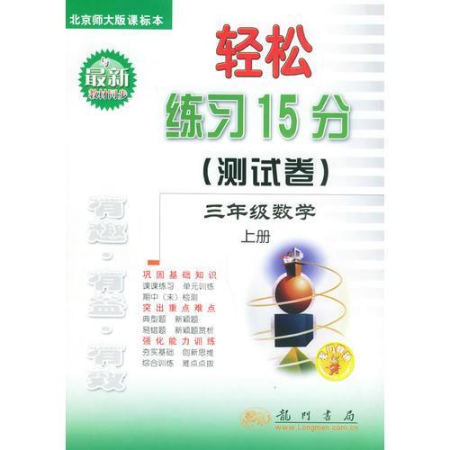轻松练习15分(测试卷):三年级数学上册(北京师大版课标本)