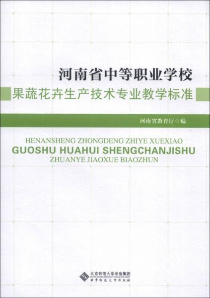 河南省中等职业学校果蔬花卉生产技术专业教学标准