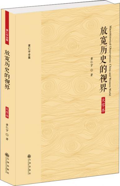 黄仁宇全集:放宽历史的视界(大字本)
