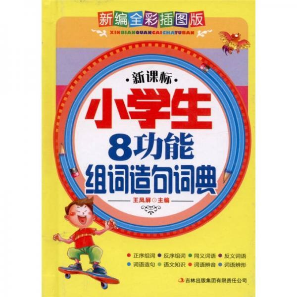 新课标·小学生8功能组词造句词典(新编全彩插图版)