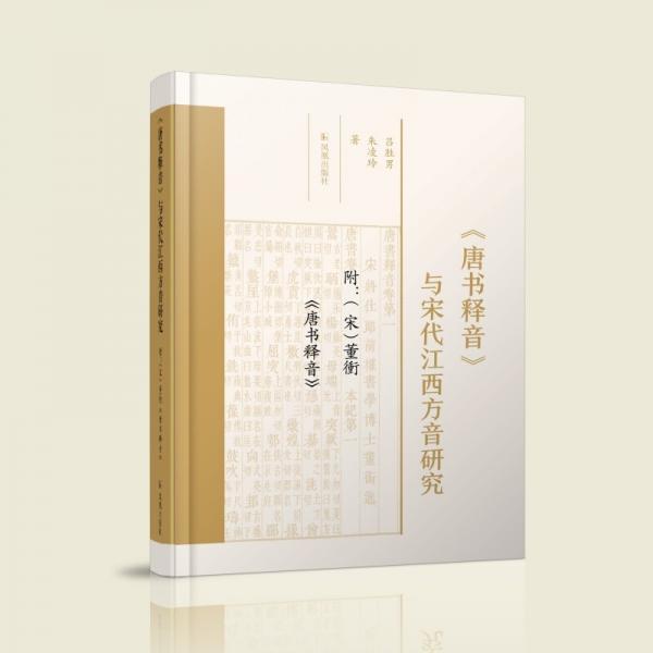 《唐书释音》与宋代江西方音研究