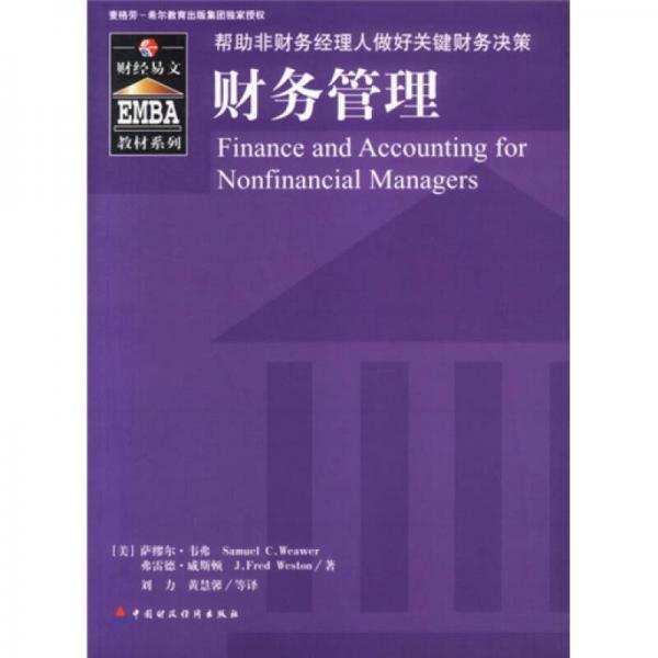 EMBA教材系列:财务管理