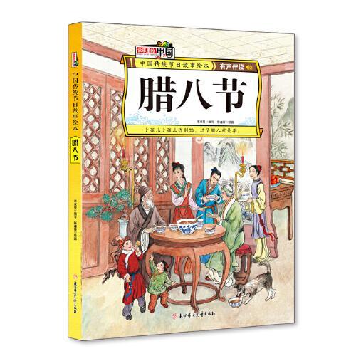 腊八节 中国传统节日故事绘本