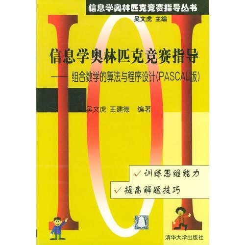 信息学奥林匹克竞赛指导--组合数学的算法与程序设计PASCAL版/信息学奥林匹克竞赛指导丛书