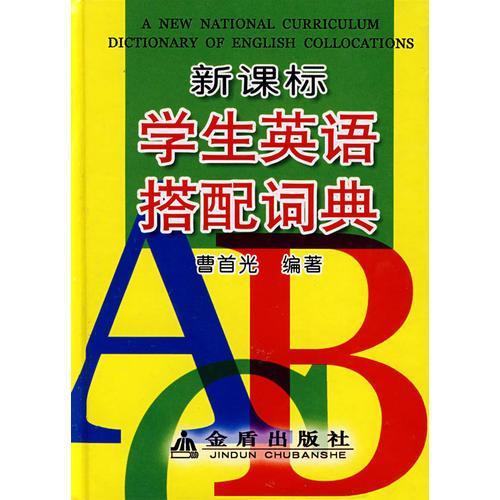 新课标学生英语搭配词典