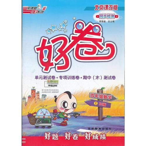 好卷四年级数学BJ(配北京版)上(2012年5月印刷)