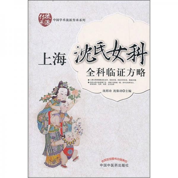 上海沈氏女科全科临证方略