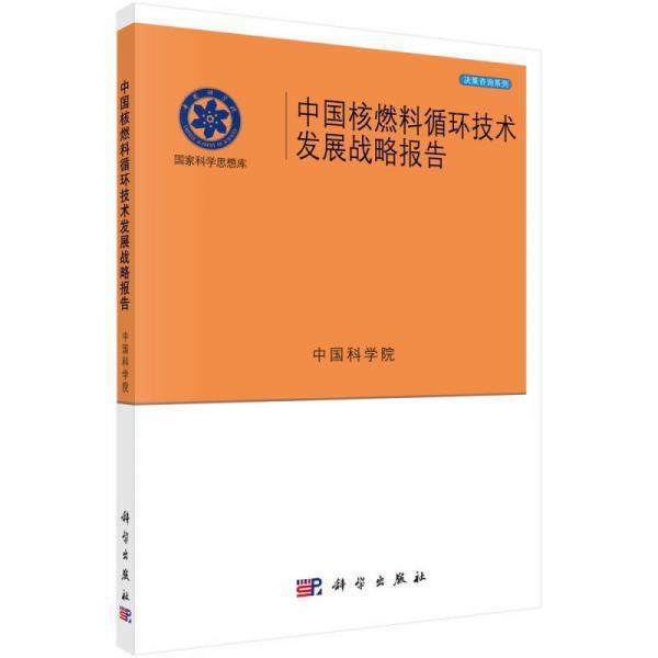 中国核燃料循环技术发展战略报告