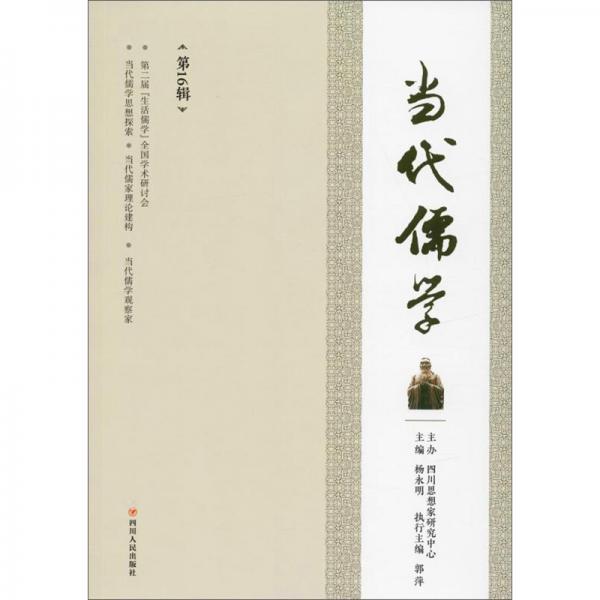 当代儒学(第16辑)
