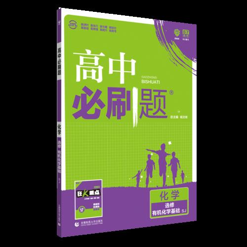 理想树 2018新版 高中必刷题 高二化学选修5 有机化学基础  适用于苏教版教材