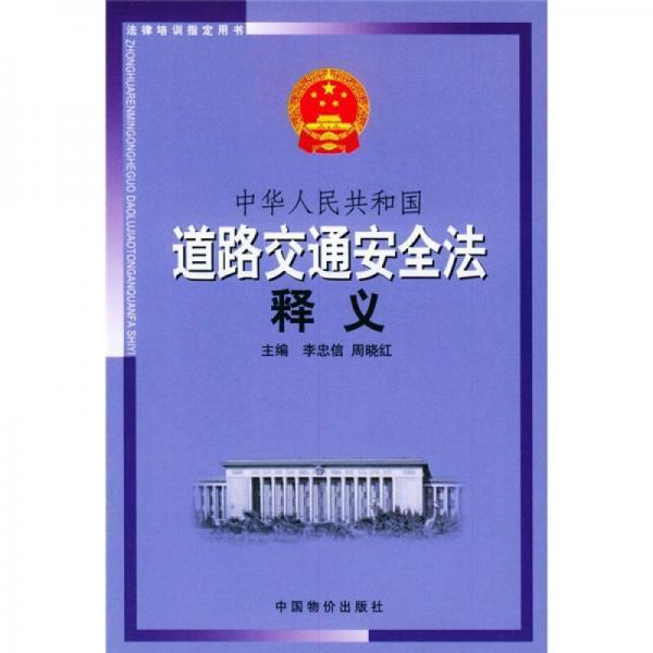 中华人民共和国道路交通安全法释义