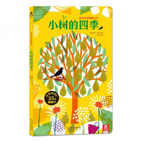 小树的四季:最美自然翻翻绘本