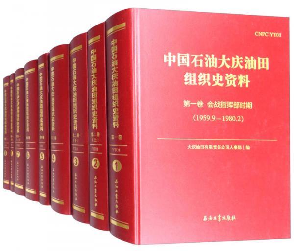 中国石油大庆油田组织史资料(套装共9册)