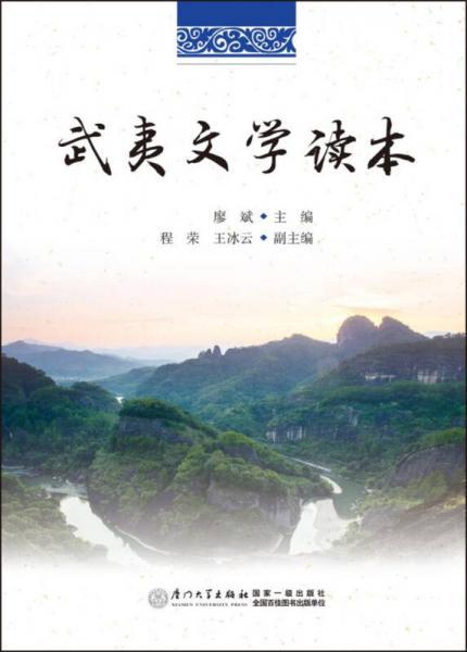武夷文学读本