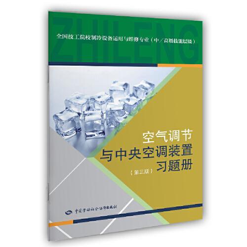 空气调节与中央空调装置(第三版)习题册