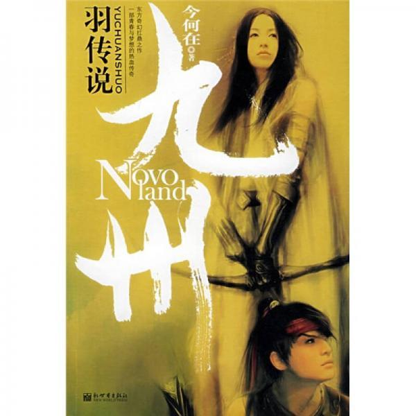 九州·羽传说