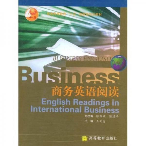 商务英语系列教材:商务英语阅读