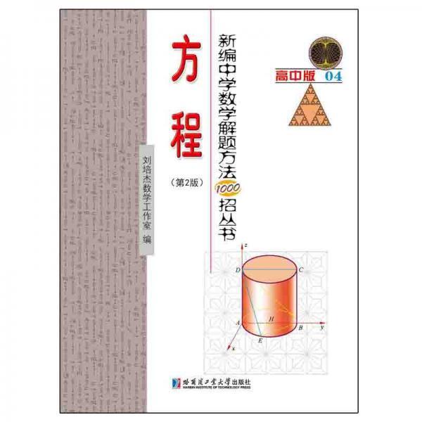 新编中学数学解题方法1000招丛书 方程(第2版)