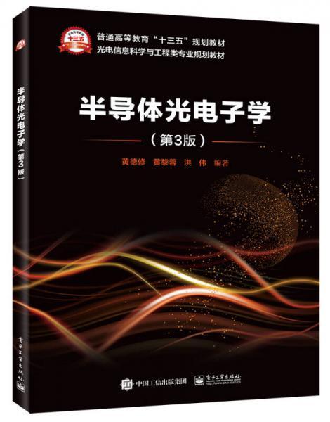 半导体光电子学(第3版)