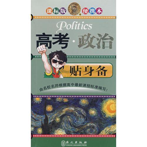 高考·政治:贴身备