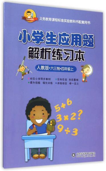 小学生应用题解析练习本:四年级上(人教版 六三制)