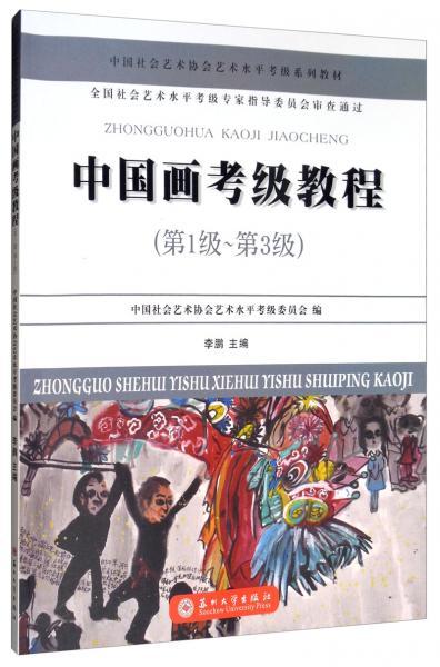 中国画考级教程(第1级~第3级)