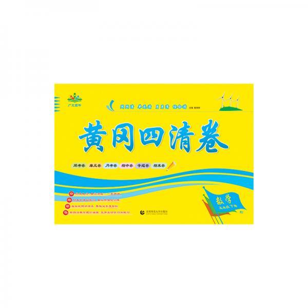 黄冈四清卷.五年级.数学下册(RJ)