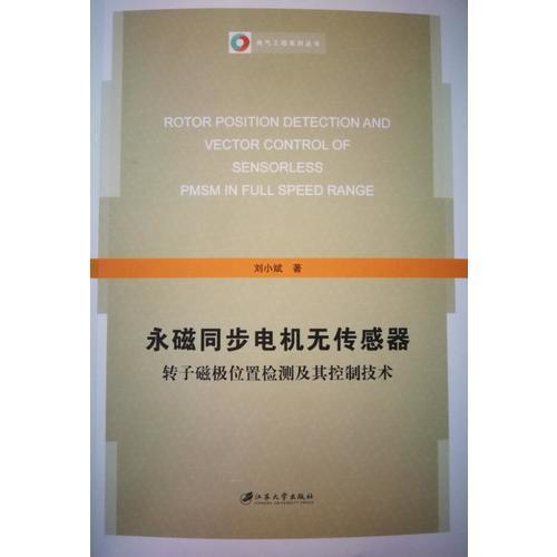 永磁同步电机无传感器转子磁极位置检测及其控制技术