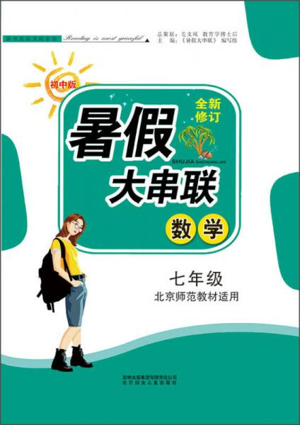 暑假大串联:七年级数学(北京师范教材适用 初中版 2015全新修订)