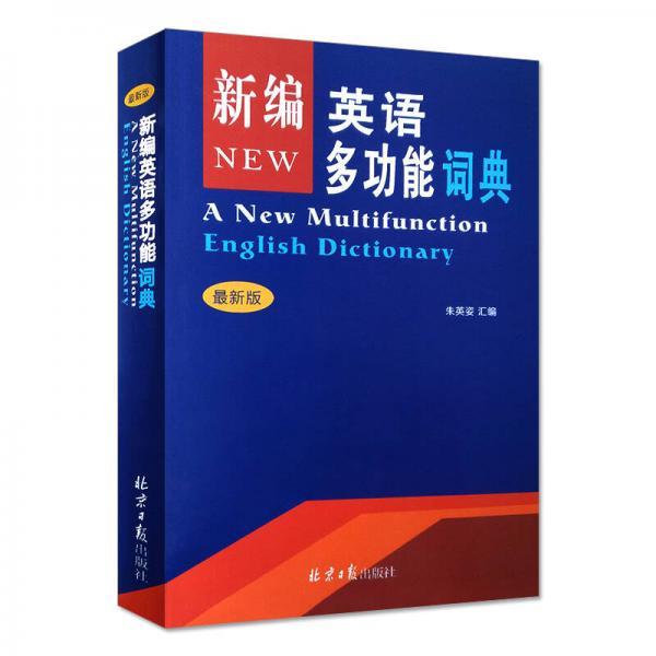 2017新编英语多功能词典 双色版