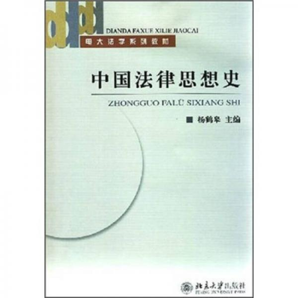 电大法学系列教材:中国法律思想史