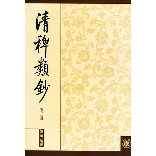 清稗类钞(第三册)