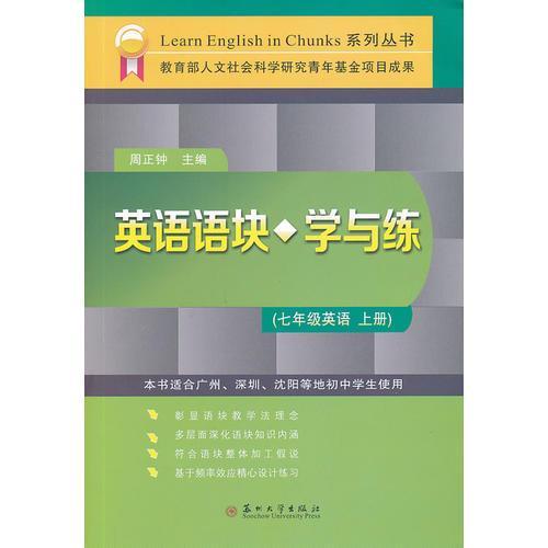 英语语块学与练(七年级英语. 上册)