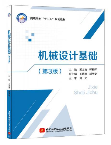 机械设计基础(第3版)(高职高专)(十三五)