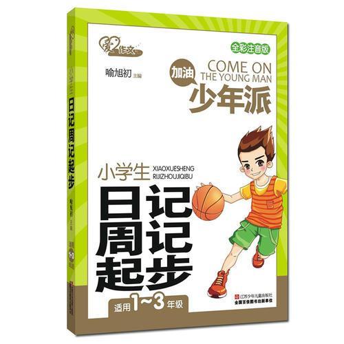 少年派 小学生日记周记起步(全彩注音版) 1-3年级