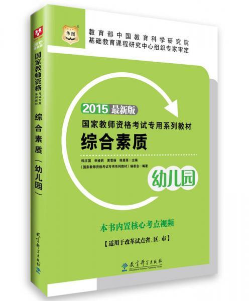 2015华图·最新版国家教师资格考试专用系列教材综合素质(幼儿园)