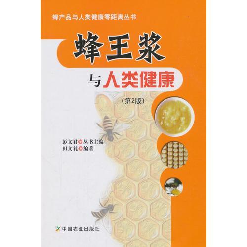 蜂王浆与人类健康(第2版)