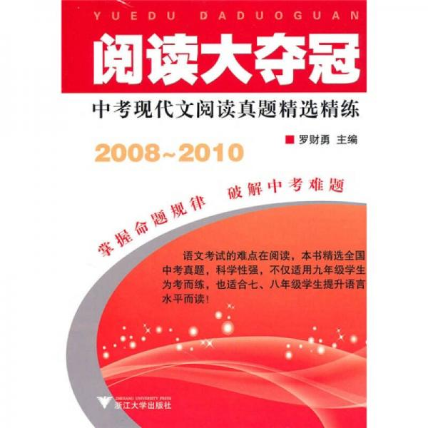 阅读大夺冠:中考现代文阅读真题精选精练