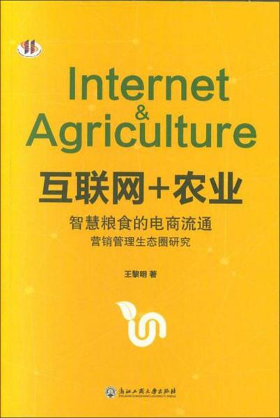 互联网+农业智慧粮食的电商流通营销管理生态圈研究