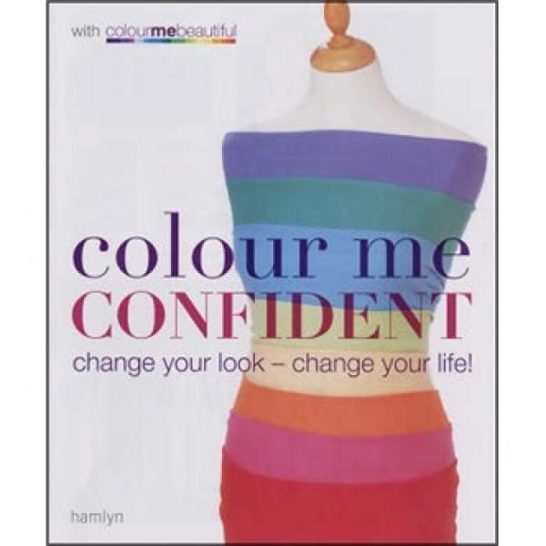 ColourMeConfident令我有自信