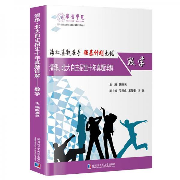 清华、北大自主招生十年真题详解:数学