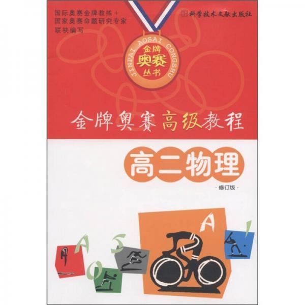 金牌奥赛高级教程:高2物理(修订版)