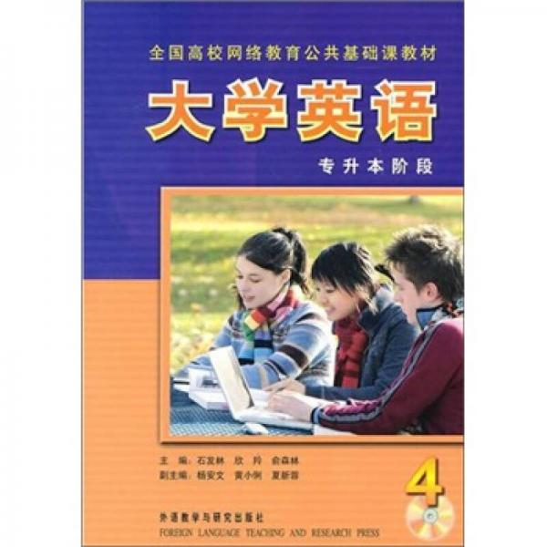 大学英语4:专升本阶段(2011版)